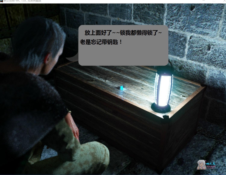 【欧美RPG】控制熟O女 Ver1.0c中文完美典藏版+攻略+全CG存档【新汉化/动态CG/2G】